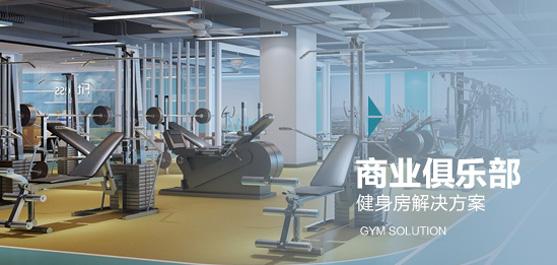 商业俱乐部健身房解决方案