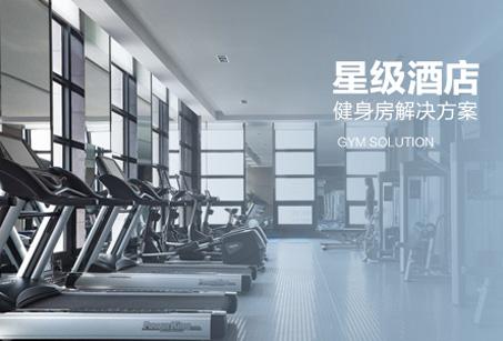 星级酒店健身房解决方案