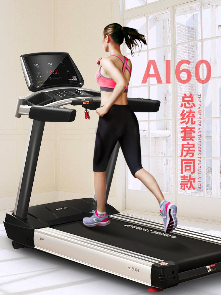 AEON正伦AI60跑步机 家用智能超静音跑步机