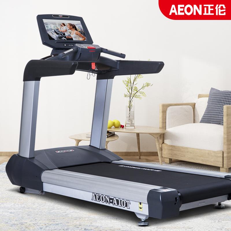 AEON正伦原装进口商用跑步机A10T健身房跑步机