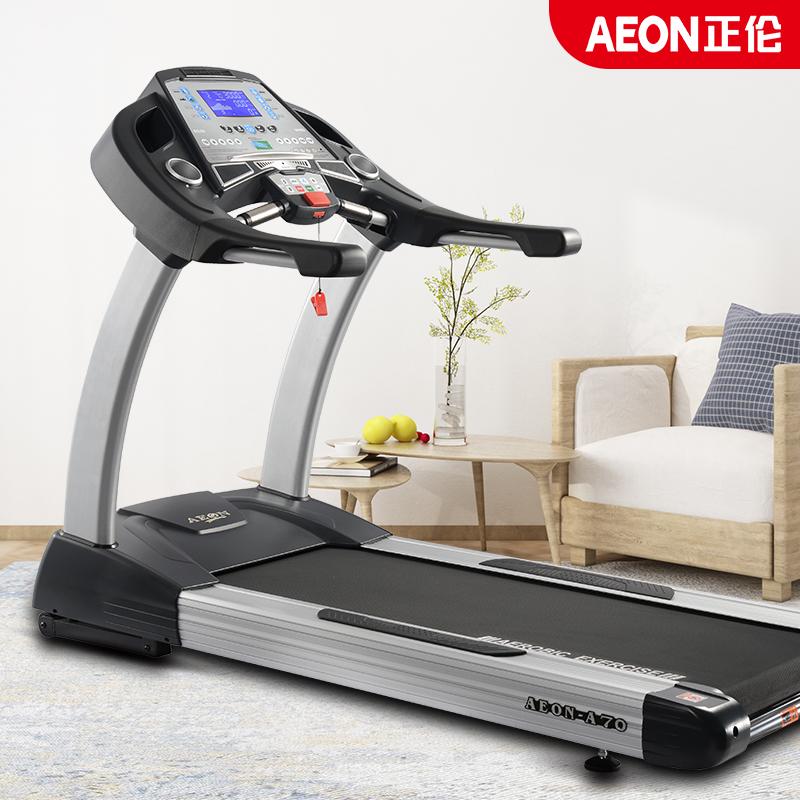 AEON正伦A70商用电动跑步机 健身房专用跑步机